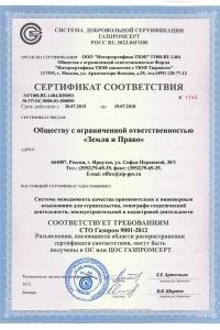 _Газпром_2015 1