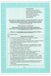 Свидетельство о допуске к определенному виду или видам работ (приложение 1)