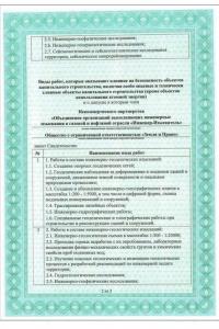 Свидетельство о допуске к определенному виду или видам работ (приложение 2)