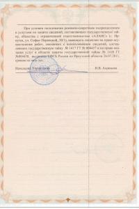 Лицензия ФСБ (приложение)