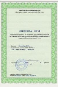 Лицензия на право пользования системой ГИС