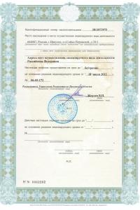 Лицензия на осуществление геодезических и картографических работ (стр 2)