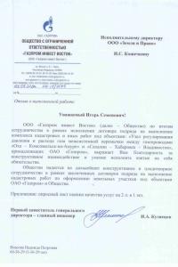 Отзыв ООО Газпром инвест восток