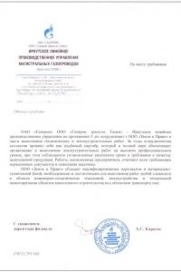 Отзыв Иркутское ЛПУМГ