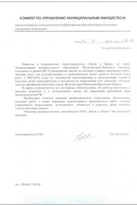 Отзыв Администрации муниципального образования