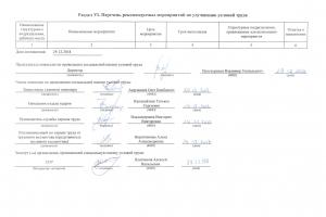 Perechen-rekomenduemyih-meropriyatiy-po-uluchsheniyu-usloviy-truda_OOO-Zemlya-i-Pravo-2018